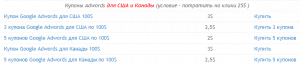 Покупка промокодов Гугл Адвордс