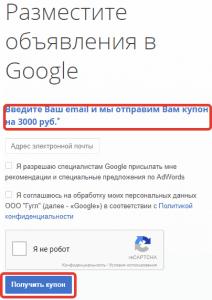 Заработок на купонах Гугл Адвордс