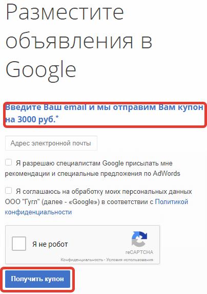Купон google adwords что это реклама сервера скрипт для сайта