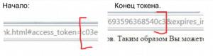 Настройка приложения для парсинга ВК