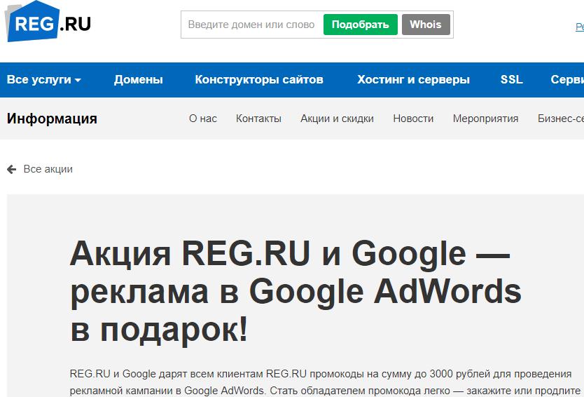 Где взять купон на google adwords продвижение товаров и реклама стимулирование сбыта и пропаганда
