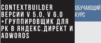 Contextbuilder v 5.0 и v 6.0 + группировщик