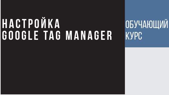 Курс по настройке Google tag manager