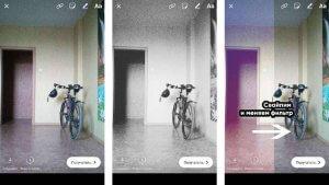 Оформление историй - фильтры