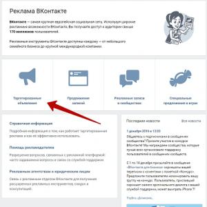 Раскрутка группы Вконтакте таргетированной рекламой
