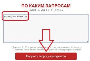 Использование сервиса Advse.Ru