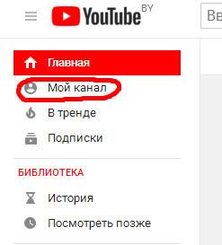 Создание канала на Ютуб для продажи товаров КликБанк