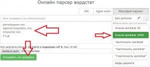 """парсинг ключевых слов в сервисе """"Мутаген"""""""