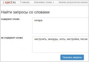 Поиск ключевых фраз с помощью Advse.ru