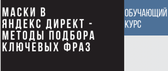 Подбор масок ключевых слов в Яндекс Директ