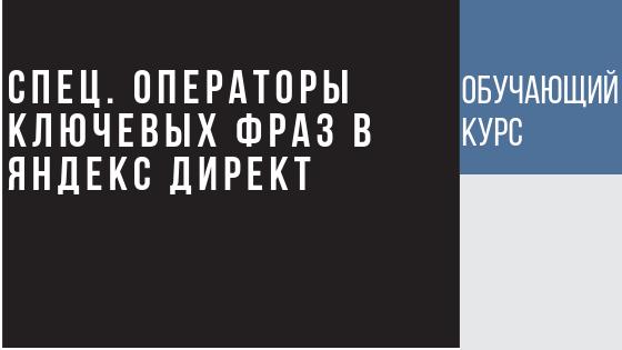 операторы для составления объявлений в яндекс директ