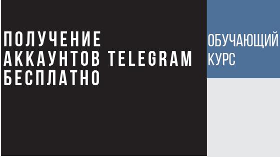 аккаунты в телеграм бесплатно