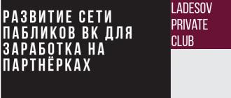 Сеть групп Вконтакте для заработка на партнёрских программах