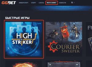 Выбираем на GGbet игру High Striker