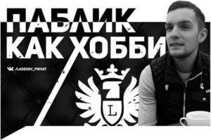 Кейс по заработку на паблике Вконтакте