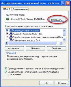 Настройка анонимности в Windows XP
