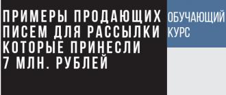 Примеры продающих текстов для писем в емейл рассылке