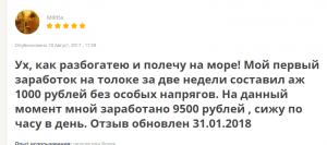 """Отзыв с """"Айрекомменд"""""""