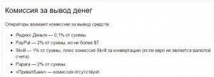 Комиссия на вывод денег из Яндекс.Толока