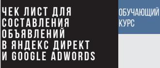 Чек лист для составления объявлений в Яндекс Директ и Google Adwords