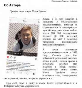информация об авторе курса по текстам постов в инсте
