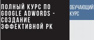 Полный курс по Google Adwords
