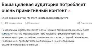 Пример удачной статьи на VC.ru