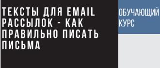 Тексты писем в рассылке