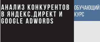 Анализ конкурентов в Яндекс Директ и Гугл Адвордс