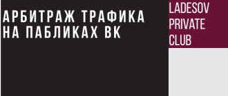 Арбитраж трафика на пабликах и группах Вконтакте - слив из закрытого клуба Дмитрия Ладесова