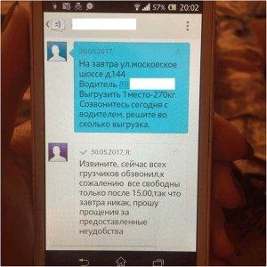 Заработок на посредничестве по услугам грузчиков