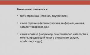Причины санкций (фильтров) Яндекса, накладываемых за некачественный контент