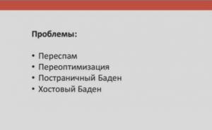Виды санкций (фильтров) ПС за некачественный текстовый контент на сайте