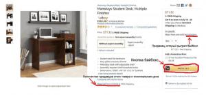 "Дропшиппинг на Amazon - получение ""buy box"""