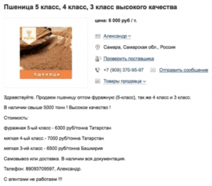 Пример объявления о продаже зерна