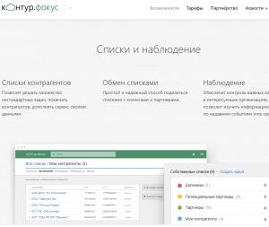 Поиск и клиентов напрямую с помощью сервиса Контур Фокус