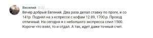Отзыв о программе Bet Plus из группы Вконтакте