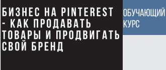Курс по продажам на Пинтерест