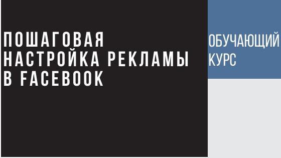 Настройка рекламы в Facebook пошагово - видео курс Тараса Левчика