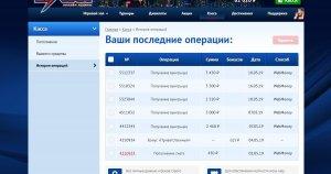 Скриншот выплат казино
