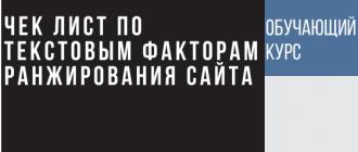 """Чек-лист: """"Текстовые факторы ранжирования"""""""