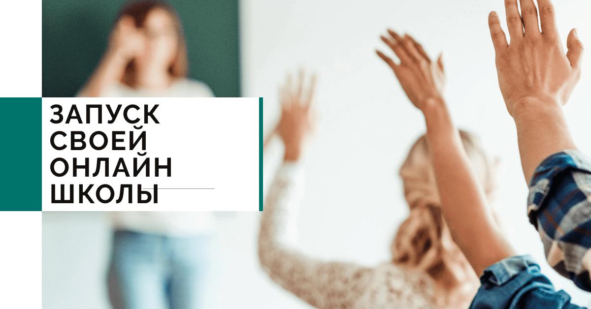 Создание собственной онлайн школы