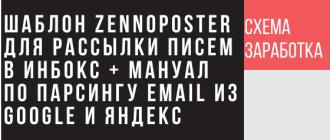 Шаблон zp для email рассылки + парсер