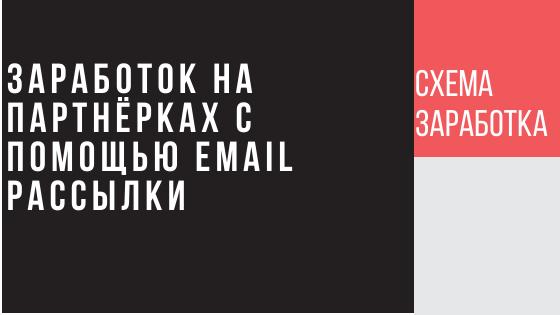 Заработок на партнёрках через почтовые рассылки