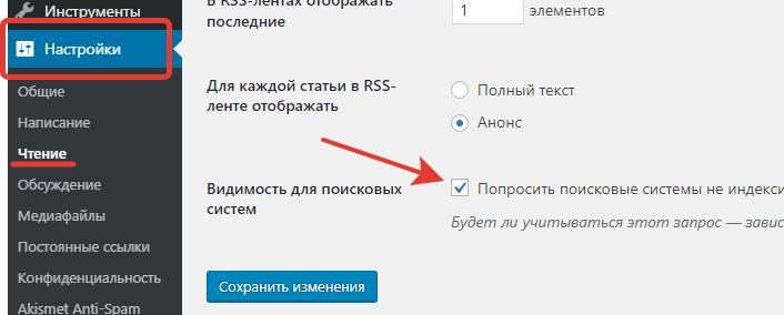 Управление индексацией на Вордпресс