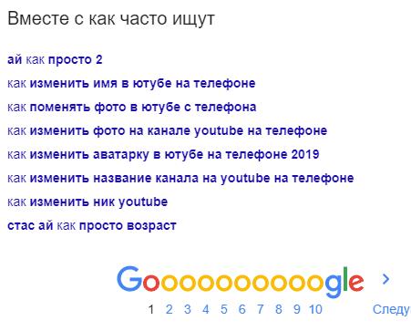 Использование подсказок в Google
