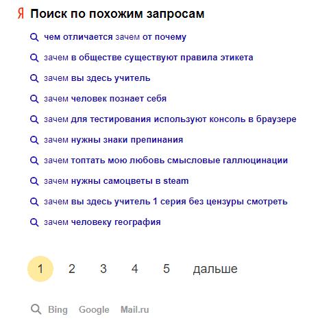 Выбор тематики сайта с помощью поисковых подсказок в Яндексе