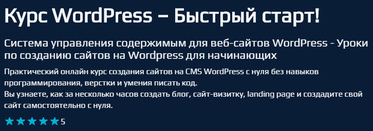 Работа с CMS WordPress