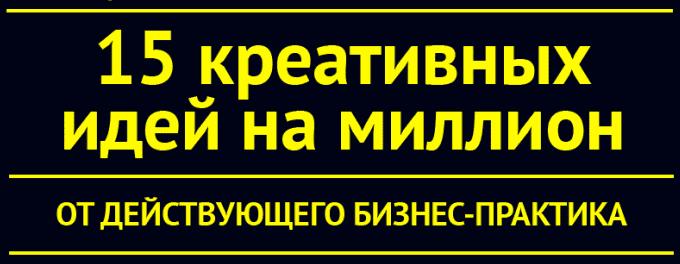 """Содержание курса """"15 идей на миллион"""". Автор Владислав Бермуда"""