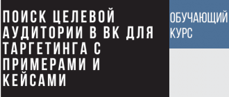 Поиск ЦА для таргетинга Вконтакте
